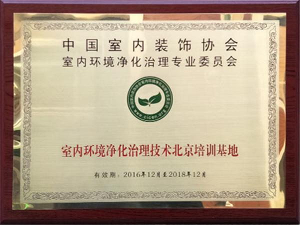 7净化委北京培训基地.jpg