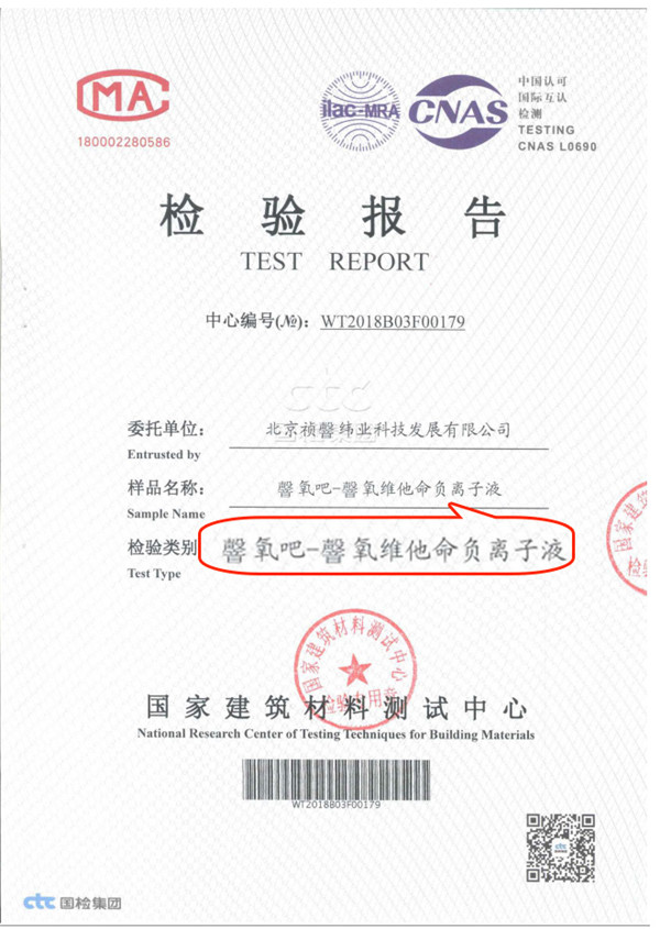 9负离子释放数量检测报告