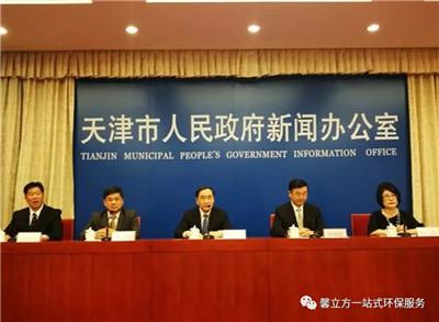 天津市召开2018中国•天津华侨华人 创业发展洽谈会新闻发布