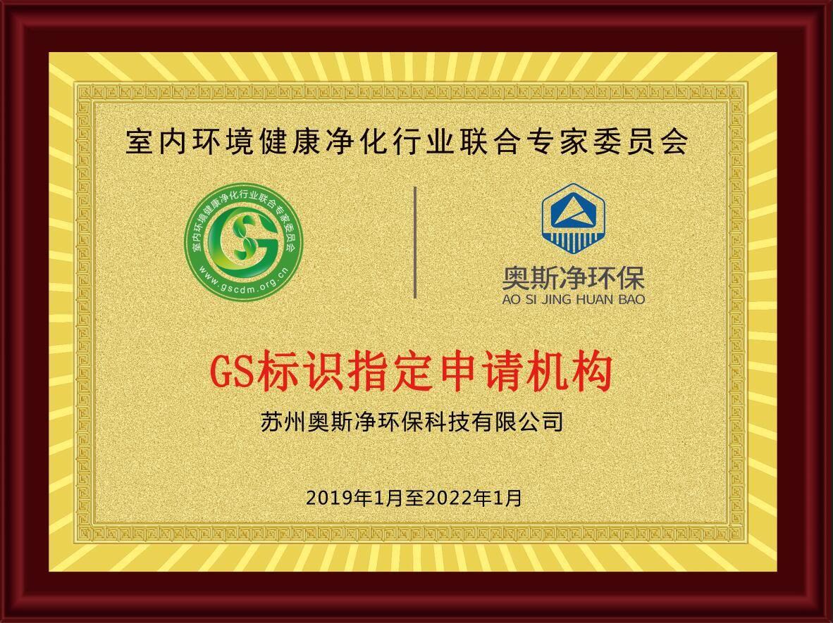 室内环境健康净化行业联合专家委员会